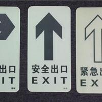 发光紧急出口标识超市疏散导向牌/导向标
