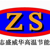 北京志盛防腐耐高温涂料有限公司