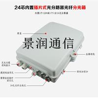 壁挂式24芯塑料光纤分纤箱