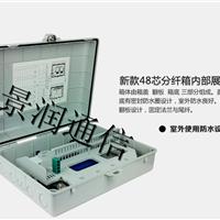2槽位插片式16芯光分路器箱 分纤箱