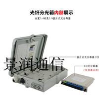 新款12芯抱杆式光纤分纤箱 分路器箱