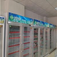 供应冷柜-超市便利店展示柜-饮料柜