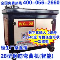 供应 HSWG-28型【智能】钢筋定位弯曲机