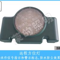 供应荣的照明远程信号方位灯