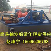 最便宜的小型抽沙船在广州哪能买到