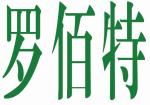 罗佰特(北京)环境科技有限公司