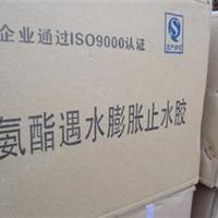 供应清远【PJ遇水膨胀止水胶】价格600ML/件