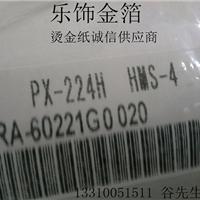 供应丽光PX-224HMS-4镜面银烫金纸