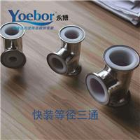 供应衬氟快装等径三通  不锈钢衬氟管件