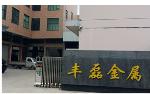 永康市丰磊金属制品厂