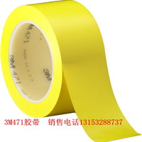 供应3M471警示胶带&3m地板胶带市场报价