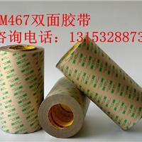 供应3M467无基材双面胶带3M468高粘双面胶带