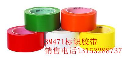 3m471地板胶带多少钱3m警示胶带多种颜色