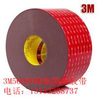 3MVH双面胶带低价3M56083m5604胶带多少钱