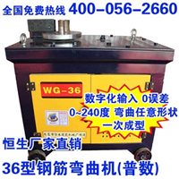 HSWG-36型【普数】钢筋定位弯曲机