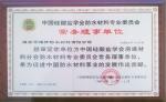 中国硅酸盐学会防水材料常务理事单位