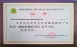 中国建材行业聚氨酯灌浆材料起草单位
