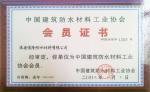 中国建筑防水材料工业协会会员