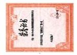直螺纹竞赛荣誉证书