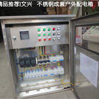 不锈钢成套户外配电箱 防雨箱 动力箱