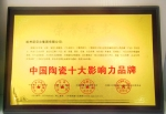 中国陶瓷十大影响力品牌