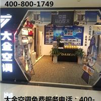 汉阳大金空调家庭式中央空调