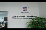 上海通天建筑工程有限公司
