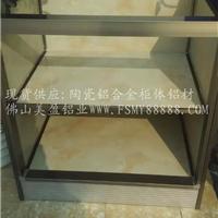 陶瓷合金柜体铝材瓷砖合金橱柜