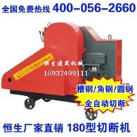 CGQ-180型槽钢角钢钢筋剪断机