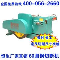 恒生厂家供应 60型圆钢钢筋切断机