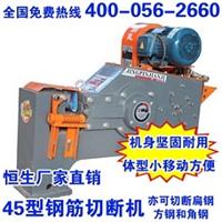 恒生厂家供应 GQ-45型直螺纹钢筋切断机