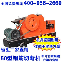 GQ-50型钢筋切断机 圆钢下料机