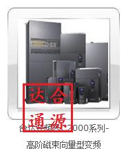 台达变频器VFD-B系列-无感测向量控制型供应