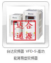 深圳台达DPD系列工程型变频器供应
