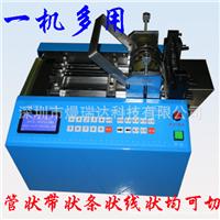 供应广东硅胶管切管机  买机送刀 货到付款