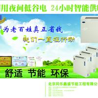 北京同乐鑫盛节能工程有限公司