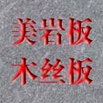 泰国木丝板美岩板批发总公司