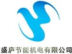 上海盛庐节能机电有限公司