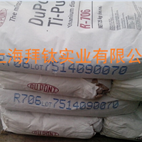 供应原装杜邦钛白粉R706高白度超耐候性