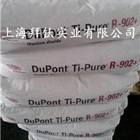 供应原装杜邦钛白粉R902   钛白粉 品质保证