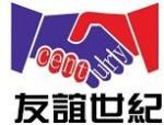 北京友谊世纪进出口贸易有限公司