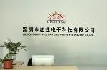 深圳市旭连电子科技有限公司