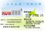 北京诺德曼电子技术有限公司