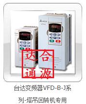供应台达C200系列 劲智型控制型变频器