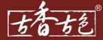 中山市古吉灯饰厂
