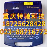 PVC套管打印机C-210E佳能英文线管打码机