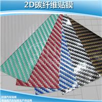 新品 2D碳纤维贴膜 2D汽车碳纤膜 改色膜