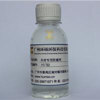 供应木材防腐防霉剂HS-T02