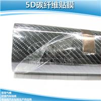 新款5D碳纤膜 超炫5D动感碳纤膜