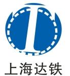 上海达铁机电科技有限公司